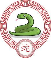 Chinese Zodiac Sign Animal Snake Serpent Cartoon Vector Drawing