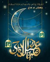 ilustración de la fiesta islámica religiosa de eid al-adha mubarak vector
