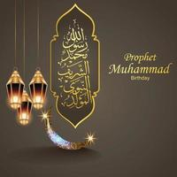 Muhammad Arabic calligraphy design with golden Islamic lantern and crescent moon. vector