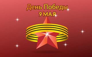 Victory day celebration banner ribbon with star, symbol for military russian 9 may world patriotic greeting isolated