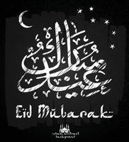 diseño de tarjetas de felicitación texto elegante eid mubarak vector