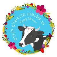 Jewish holiday shavuot concept with flowers frame crops and cow Text in Hebrew Perfect Shavuot to everybody vector