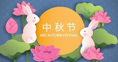 Mid autumn festival sale banner vector