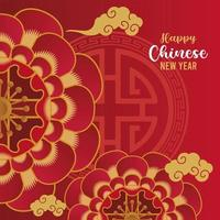 happy chinese new year lettering card with red laces and golden clouds vector