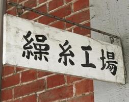 Tomioka, Japan 2015- World heritage Tomioka Silk Mill photo