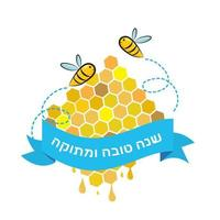 Greeting card for Rosh Hashanah Jewish New year holiday with honeybee and honeycomb  blessing of Happy and sweet new year in Hebrew vector