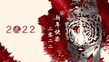 2022 Year of tiger in chinese new year festival card ink paintbrush concept style with tiger silhouette Chinese translation Happy New Year 2022 vector