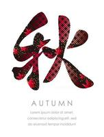 Vector Kanji Calligraphy AUTUMN Decorated With Japanese Vintage Patterns