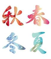 Vector Four Kanji Calligraphy SPRING SUMMER FALL AND WINTER Decorated With Vintage Pattern