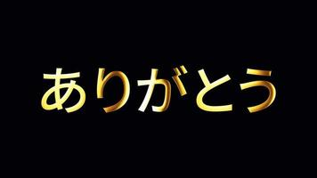 Japanese Arigato Gold Word isolated light loop animation video