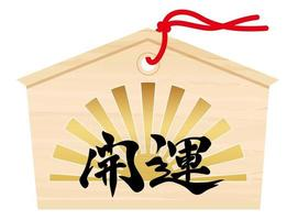 Japanese Votive Tablet With Better Fortune Kanji Brush Calligraphy And A Rising Sun Symbol vector