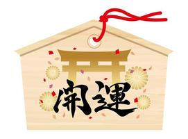 Japanese Votive Tablet With Better Fortune Kanji Brush Calligraphy And A Shrine Gate Symbol vector