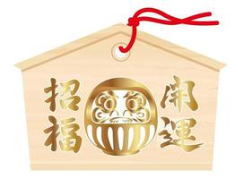 Japanese Votive Tablet With Better Fortune Kanji Brush Calligraphy And A Dharma Symbol vector