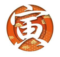 Year Of The Tiger New Years Round 3-D Relief Vector Symbol With A Kanji Logo And Japanese Vintage Patterns Isolated On A White Background. Text translation - THE TIGER.