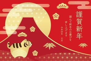 202, Year of the Tiger New Years Greeting Card. vector