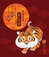 Chinese New Year, 2022, Year of the Tiger, cartoon character vector