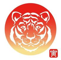 Year Of The Tiger Symbol With A Tiger Head. Text Translation - Tiger. vector