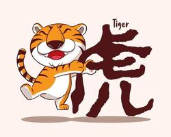 Happy Chinese New Year 2022. Cartoon cute tiger hugging big title vector