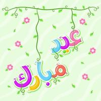 Islamic Eid Mubarak poster with pink flowers and green leaves vector