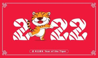 Happy Chinese New Year 2022. Cartoon cute tiger hugging number of 2022 vector