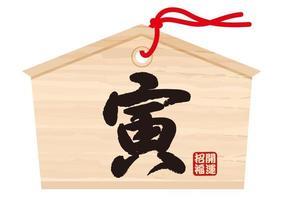 tablilla votiva japonesa para visitar santuarios. texto - el tigre. suerte. vector