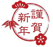 New Years Symbol with Japanese greetings. Text - happy new year. vector