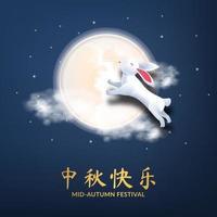 mid autumn festival elegant luxury greeting card vector