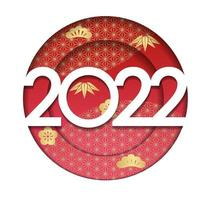 2022 Vector Round 3-D Relief New Years Greetings Symbol.