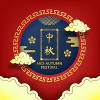 Mid Autumn festival poster banner greeting card template vector