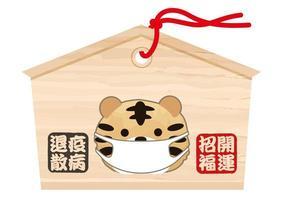 tablilla votiva japonesa. texto - buena suerte. alejar la pestilencia. vector