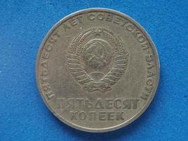 Moneda cccp sssr con hoz y martillo foto