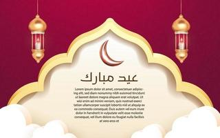 eid mubarak 3d islamic banner template vector