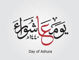 Arabic calligraphy of  YOUM ASHURA vector