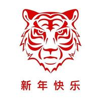 Symbol of the year 2022 tiger. Stencil and hieroglyphs. vector