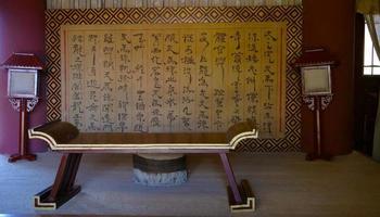 Traditional interior in ancient Yangguan pass Gansu China photo
