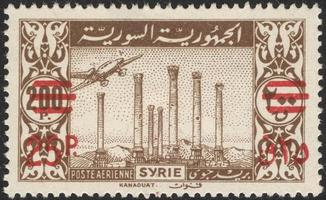 Turkey, 2021 - Vintage Syria postage stamp photo