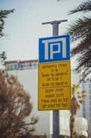 Señal de estacionamiento en la ciudad de Tel Aviv, Israel foto