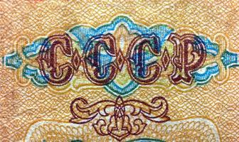 dettaglio banconota cccp foto