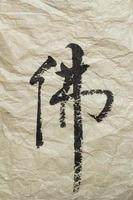"""buddha"" em caligrafia chinesa"