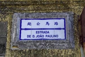 placa de rua na cidade de macau, china foto
