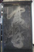 tabletes de pedra de caligrafia em xian floresta de estelas de pedra, museu na china foto