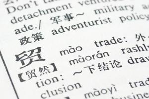 comércio escrito em chinês foto