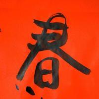 Caligrafia chinesa foto