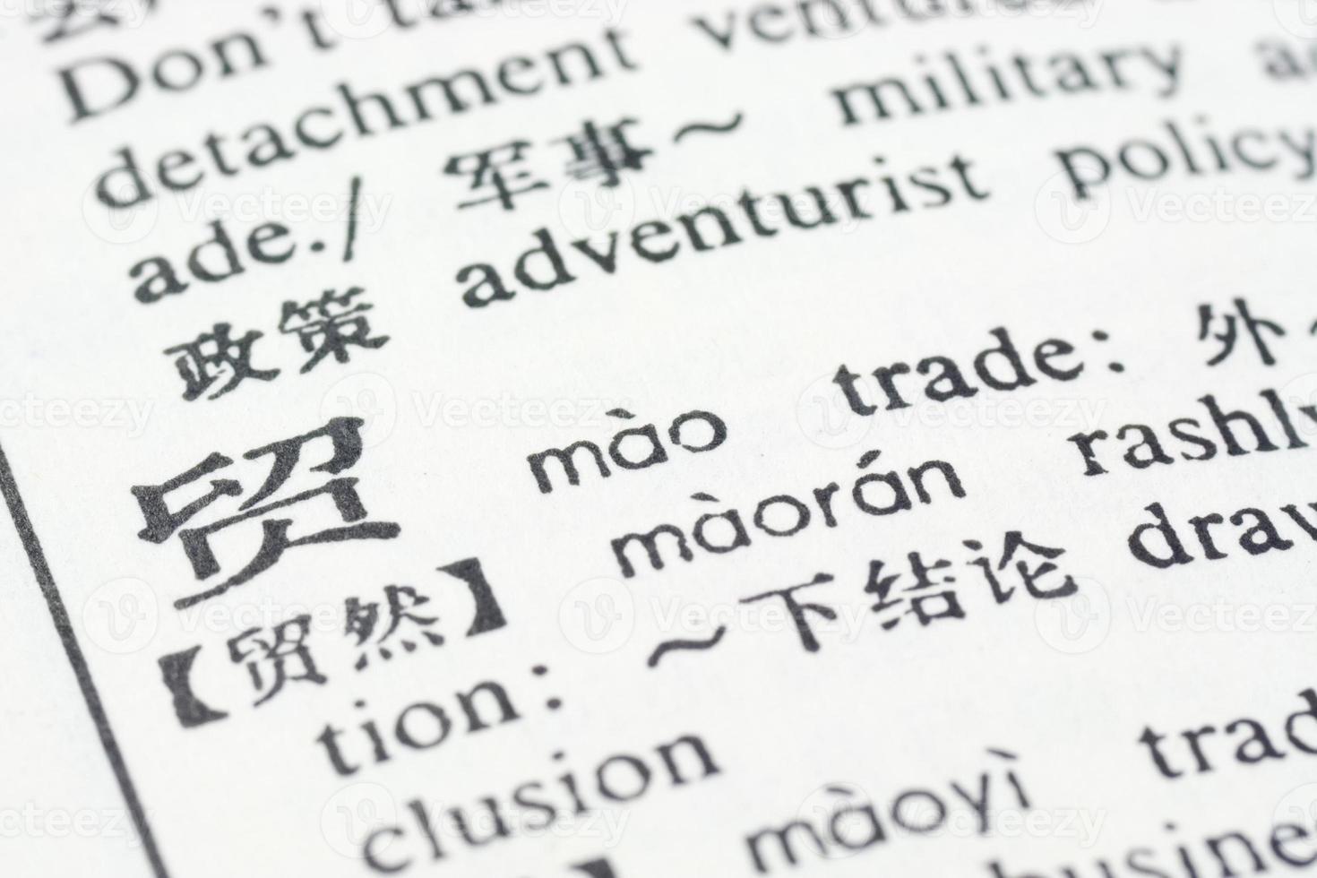 Handel in Chinesisch geschrieben foto