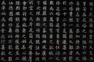 chinesische Schriftzeichen, Guangzhou foto