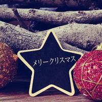 sternförmige Tafel mit dem Text Frohe Weihnachten in Japanisch foto