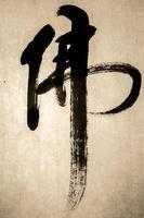 """Boeddha"" in Chinese kalligrafie foto"