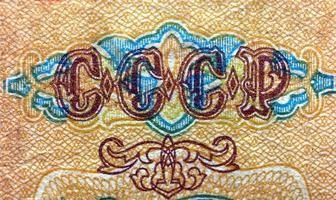 cccp bankbiljet detail foto