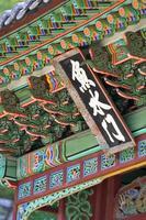 changdeokgung paleis in seoel, zuid-korea foto