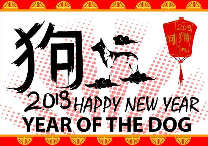 2018 Jaar van de hond vector